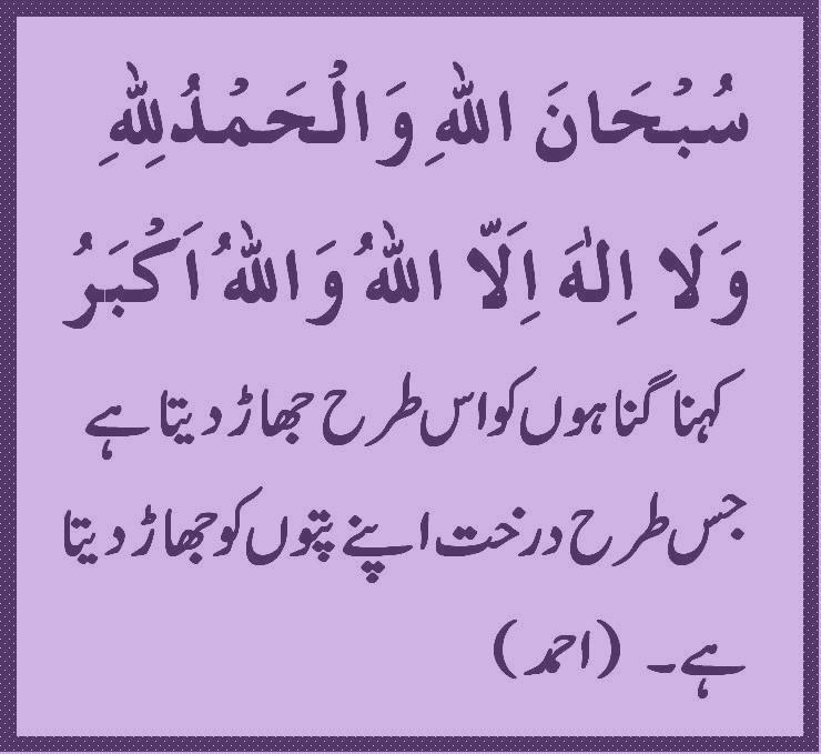 Tauba karne ki dua | Ahle Sunnatul Jamaat