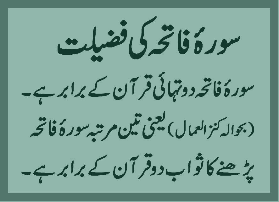 Surah Fatiha ki Fazilat in Urdu Surah Fatiha ki Fazilat
